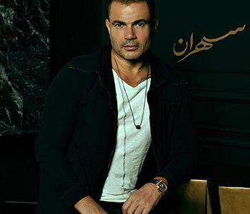 تحميل البوم عمرو دياب 2019 mp3