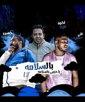 تحميل مهرجان عايم في بحر الغدر mp3
