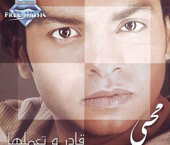 تحميل اغنية محمد محي قادر وتعملها mp3
