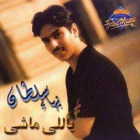 تحميل اغنية بهاء سلطان كان زمان mp3